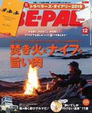 BE-PAL(ビーパル) (2018年12月号)