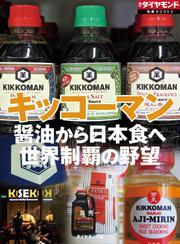 キッコーマン(週刊ダイヤモンド特集BOOKS Vol.382)―――醤油から日本食へ 世界制覇の野望