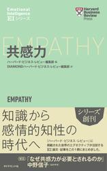 ハーバード・ビジネス・レビュー[EIシリーズ] 共感力