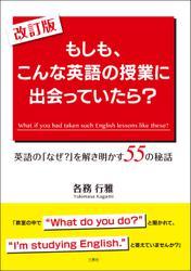 改訂版 もしも、こんな英語の授業に出会っていたら?