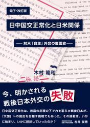 日中国交正常化と日米関係