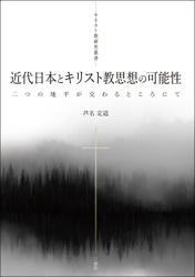 近代日本とキリスト教思想の可能性