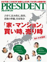 PRESIDENT(プレジデント) (2018年12.3号)