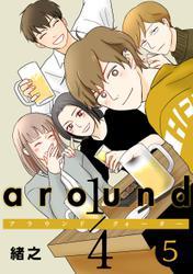 「around 1/4」シリーズ