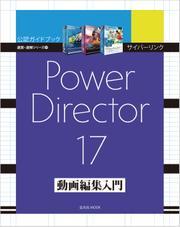 サイバーリンク PowerDirector 17 動画編集入門