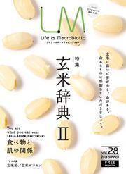 Life is Macrobiotic 2018年夏号