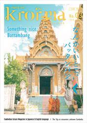 Krorma Magazine No.3