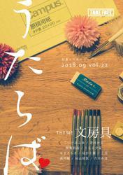 うたらば Vol.22