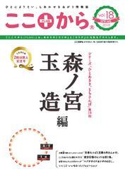 ここ+から(PLUS) Vol.18