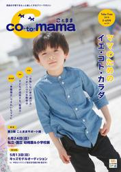 Co-to-mama Vol.29