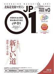 JP01 vol.19(2018年10月号)