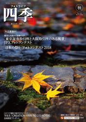 フォトライフ四季 Vol.106