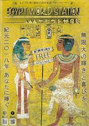 エジプトセカイエキ Vol.13