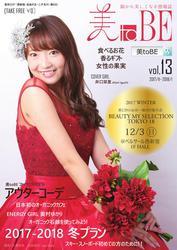 美toBE Vol.13