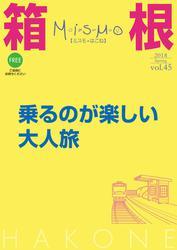 ミスモ箱根 Vol.45
