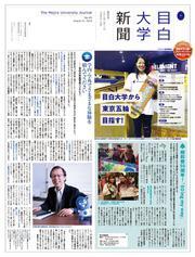 目白大学新聞 No.45
