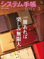 システム手帳STYLE (vol.3)
