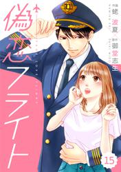 comic Berry's偽恋フライト