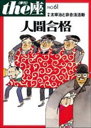the座 61号 人間合格(2008)