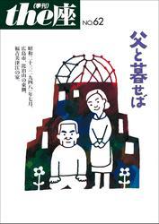 the座 62号 父と暮せば(2008)