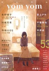 yom yom vol.53(2018年12月号)