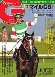 週刊Gallop(ギャロップ) (11月18日号)