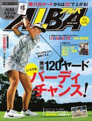 ALBA(アルバトロスビュー) (No.760)