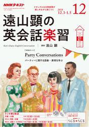 NHKラジオ 遠山顕の英会話楽習 2018年12月号【リフロー版】