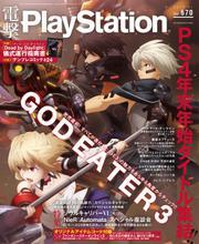 電撃PlayStation Vol.670 【プロダクトコード付き】