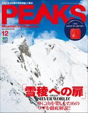 PEAKS(ピークス) (2018年12月号)