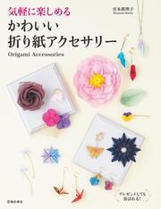 気軽に楽しめる かわいい折り紙アクセサリー(池田書店)
