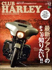 CLUB HARLEY(クラブハーレー) (2018年12月号)