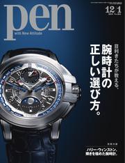Pen(ペン) (2018年12/1号)