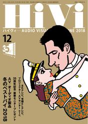HiVi(ハイヴィ) (2018年12月号)