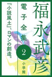 福永武彦 電子全集2 『小説風土』、ロマンの創造。