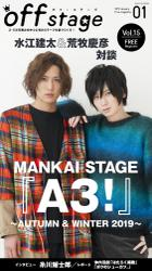 off stage <オフ・ステージ>  Vol.15