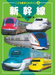 エルライン③ 新幹線(2019年版)