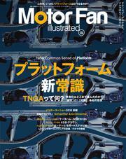 Motor Fan illustrated(モーターファン・イラストレーテッド) (Vol.146)