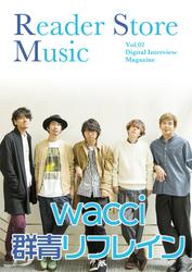 【音声コメント付き】『Reader Store Music Vol.02 wacci』
