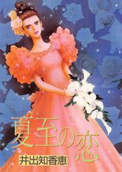 夏至の恋(1)