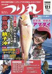 つり丸 (2018年12/1号)