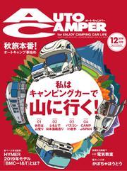 AutoCamper(オートキャンパー) (2018年12月号)