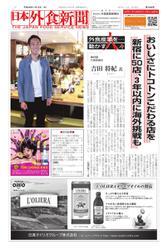 日本外食新聞 (2018/11/15号)