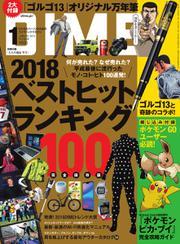 DIME(ダイム) (2019年1月号)