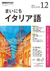 NHKラジオ まいにちイタリア語 (2018年12月号)