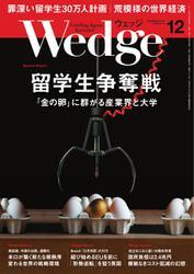 WEDGE(ウェッジ) (2018年12月号)