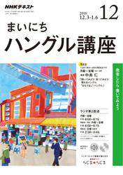 NHKラジオ まいにちハングル講座 (2018年12月号)