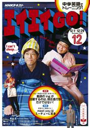 NHKテレビ エイエイGO! (2018年12月号)