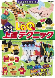 LaQ公式ガイドブック (LaQ上達テクニック)