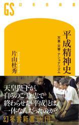 平成精神史 天皇・災害・ナショナリズム